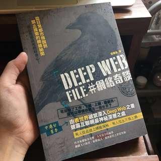 Deep Web File #網絡奇談 有簽名