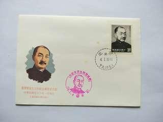 Taiwan FDC 戴传贤