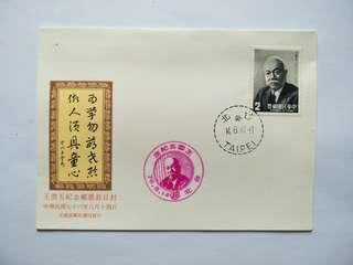 Taiwan FDC 王云五