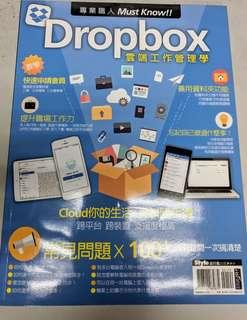 🚚 Dropbox雲端工作管理學