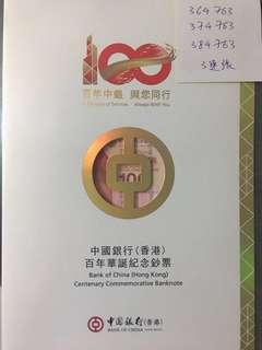 中銀100週年紀念鈔三連張