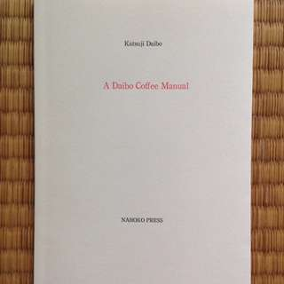 "Very Rare ""A Daibo Coffee Manual"" by ""Katsuji Daibo"" First Edition Out of Print"