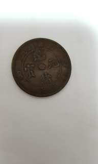 HU -PEH TEN CASH COIN CHINA