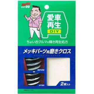 🚚 SOFT99 電鍍製品磨亮布
