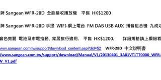 SANGEAN WFR28D WIFI 網上收音机 DAB FM USB AUX