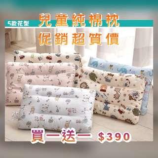【買一送一】100%純棉可水洗兒童枕特惠組