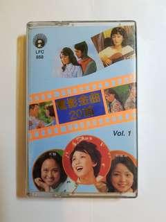电影金曲20首 vol 1 卡带 cassette tape