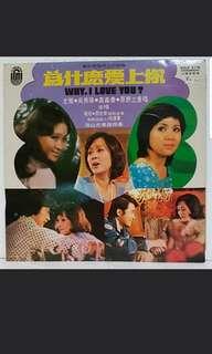 欧阳菲菲*尤雅*吴秀珠 - 为什么爱上你? Vinyl Record
