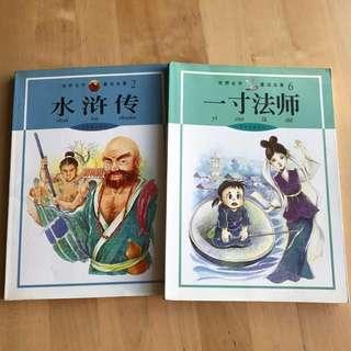 Chinese Story Book - Hanyu Pinyin