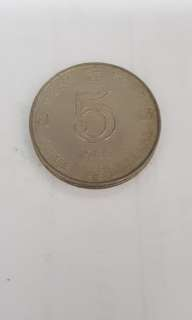 1986 Hong Kong 5 Dollar Coin