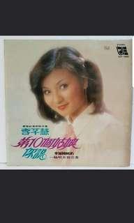 李芊慧 - 第十个姑娘 Vinyl Record