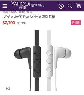 🚚 瑞典Jays 高階耳機 原價3500