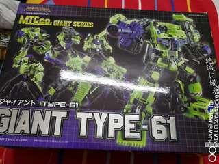 Make toys Giant Type-61