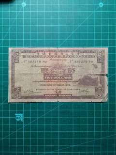 [面值兌換]1975 滙豐銀行 伍圓紙幣