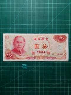 1976(民65) 臺灣 拾圓鈔票