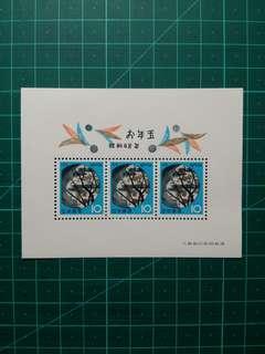 1973(昭和48年) 日本新年郵票小全張