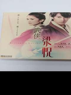 武俠梁祝 電影VCD (吳尊 蔡卓妍 胡歌 演出)