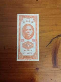 🚚 中華民國38年發行伍角紙幣
