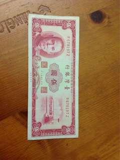 🚚 中華民國50年發行的伍圓紙幣