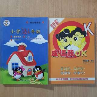 Chinese P3/4 Compo n Idiom Book (2)
