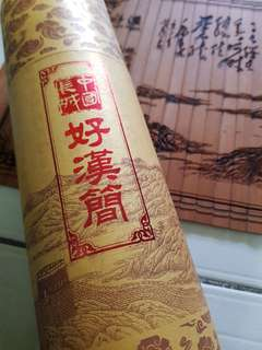 china the great wall bamboo scroll