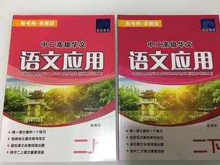 Sec 2 Chinese Assessment Books