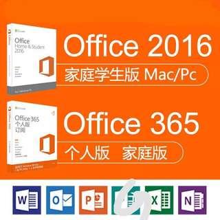 🔴Office2016🔴激活码家庭学生个人版1/5用户office 365 for Mac密钥