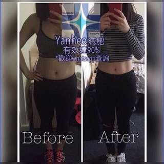 Yanhee減肥(成功達90%)