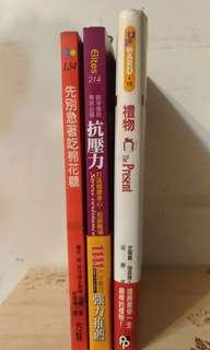 3本書合售