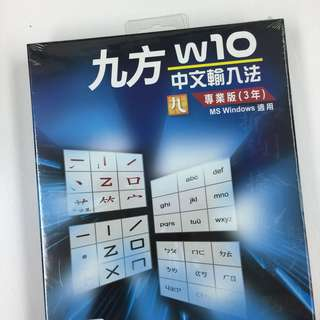全新行貨 九方 九方中文輸入法W10 專業版3年 Q9 Professional 真正盒裝 (新版適用於 Windows 8 等版本)