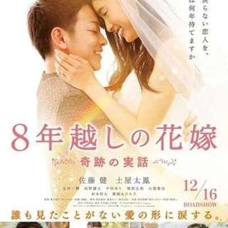 《跨越8年的新娘》優先場門票2張