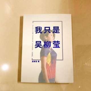 Manderin Book 我只是吴柳莹 (free 1 pcs 2018 calendar)