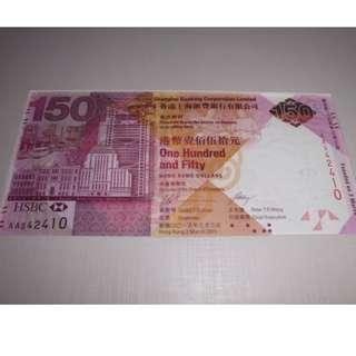 匯豐 $150 紀念鈔 單張 連原裝封套 AA542410