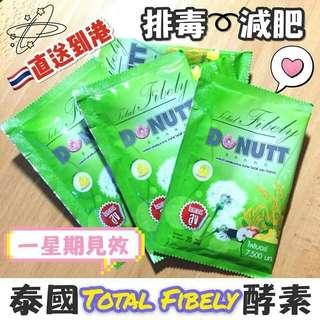 泰國Donutt高纖酵素飲品