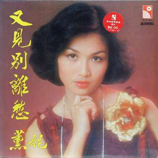 chinese Vinyl LP, used, 12-inch original pressing