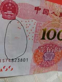 2015年人民币(有这样的水印)