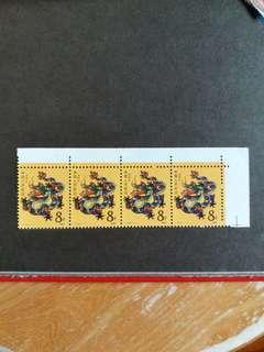 中國郵票 T124生肖龍第一輪生肖全新四連票