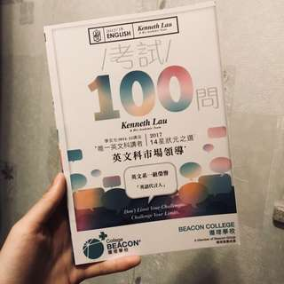 Kenneth Lau DES English 英文科 考試100問