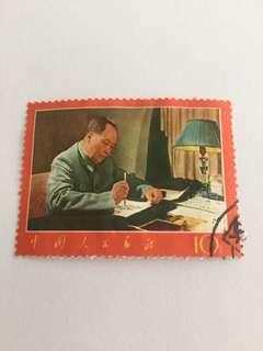 Prc china W7 Chairman Mao writing poem used