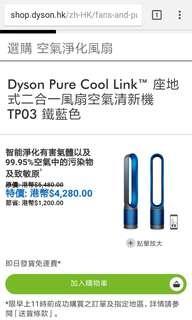 Dyson pure hot and cool link