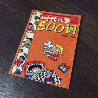 Chinese 500 words book