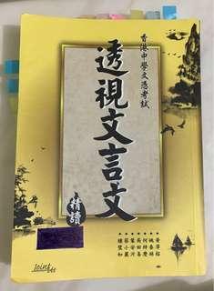 中文科DSE 透視文言文  12篇指定篇章精讀