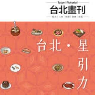 台北畫刊 米其林特輯 紙本月刊 台北美食地圖 捷運美食地圖