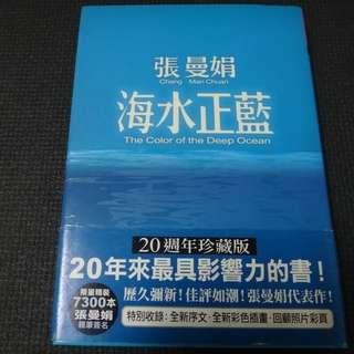 海水正藍-20週年珍藏版 張曼娟