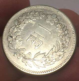 大朝鮮 開國501年 一兩銀