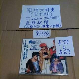 幽遊白書 日版cd