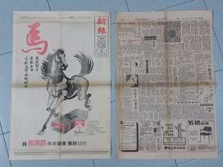 1976 1978年報子