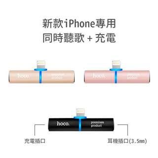 iPhone 一開二分插邊叉電邊聽