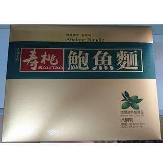 壽桃鮑魚麵 橄欖油特製醬包 8個裝 禮盒 全新未開封 SAUTAO Abalone Noodle/Ormeau nouille 8pcs/box