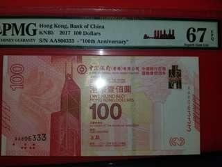 中銀紀念鈔333豹子尾